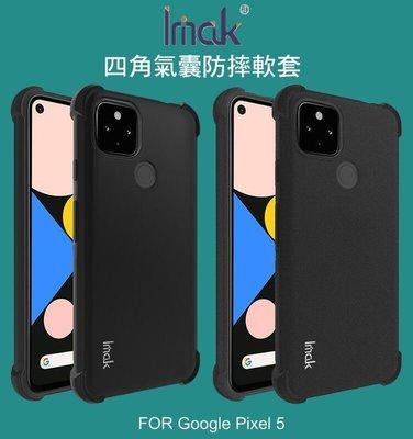 --庫米-- Imak Google Pixel 5 全包防摔套 四角氣囊 TPU套 保護套 手機殼