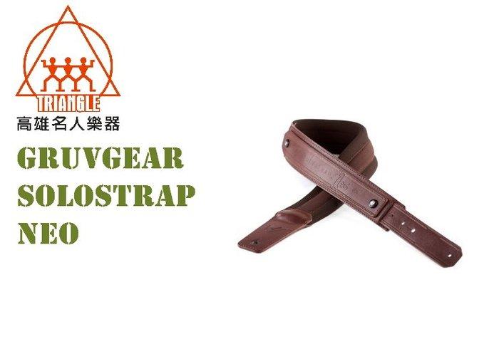 【名人樂器】GruvGear 減壓肩帶 SoloStrap Neo系列 2.5吋 褐色