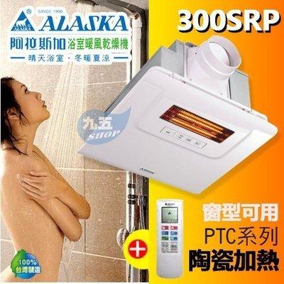 阿拉斯加300SRP遙控型浴室暖風機.乾燥機.換氣扇 窗型暖風乾燥機 售國際牌 FV-30BU2R 台達 三菱 樂奇