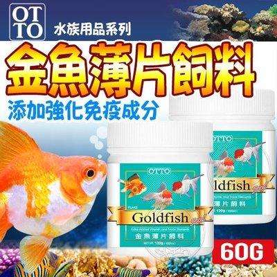 【🐱🐶培菓寵物48H出貨🐰🐹】(送購物金100元)台灣OTTO》水族用品FF-12L金魚薄片飼料60g自取不打折
