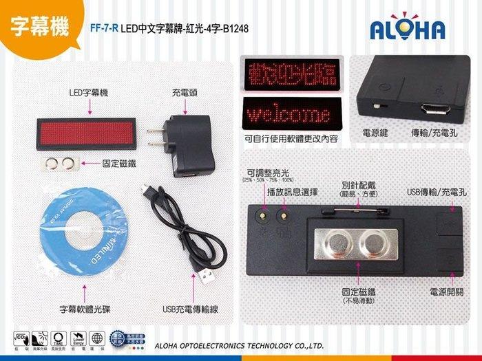 電子牌【FF-7-R】LED中文字幕機(紅光)4字 電子告示牌 LED跑馬燈 名片充電型  名片牌 廣告招牌燈