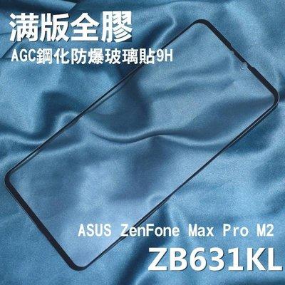 --庫米--AGC ASUS ZenFone Max Pro M2 ZB631KL 滿版玻璃貼 保護貼 9H