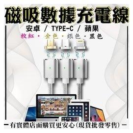 雲蓁小屋【38037~9-101 磁吸數據充電線】蘋果 安卓 Type-C 2.4A快充 磁性吸附 手機傳輸