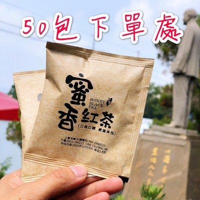 50入下單區#蜜香紅茶#原葉三角立體茶...