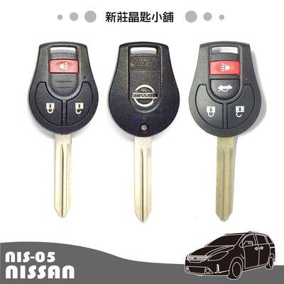 新莊晶匙小舖日產 FX35 G35 350Z NISSAN ROGUE NEW MARCH 遙控晶片鑰匙複製 遙控鑰匙
