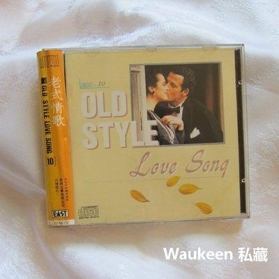 老式情歌 Old Style Love Song 10 歐美流行歌曲 The Animals Elvis Presley