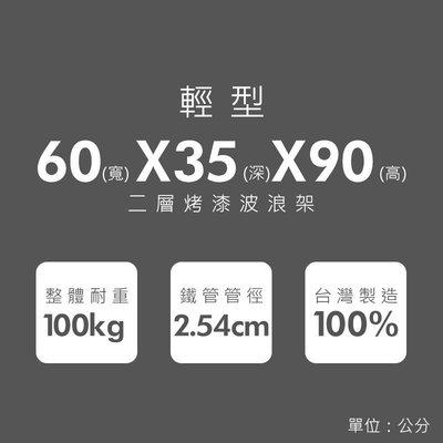 【輕型 60x35x90cm 烤漆兩層架】整體耐重100kg【架式館】波浪架/ 收納架/ 展示架/ 層架/ 鐵力士架 彰化縣