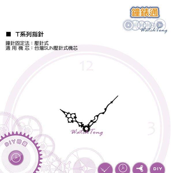 【鐘錶通】T系列鐘針 T060043  / 相容台灣SUN壓針式機芯