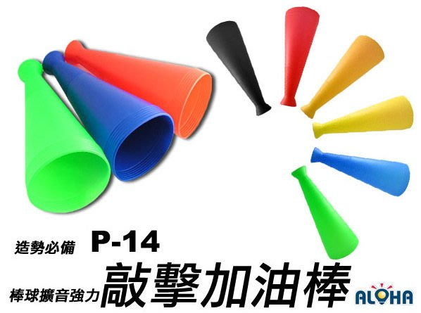 加油道具 棒球場【P-14】造型擴音敲擊加油棒  瓦斯汽笛喇叭/彩帶/敲打棒/大聲公/敲擊棒