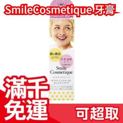 日本製 Smile Cosmetique 煥白牙膏 牙齒保養 夏天 名模微笑 日本熱銷款 ❤JP Plus+