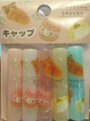 布布精品館,日本製  拉拉熊 懶熊  Rilakkuma 鉛筆蓋  開學 書包 鉛筆盒筆蓋 防汙 防斷裂