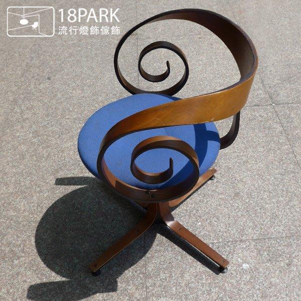 【18Park 】柔軟旋轉 Vintage [ Plycraft後現代風羊頭椅 ]