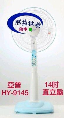 『朕益批發』亞普 HY-9145 14吋 立扇 電風扇 電扇 通風扇 銅線馬達 直立扇 批發 零售(台灣製造) 台中市