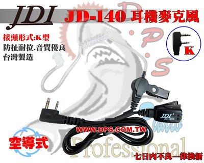 ~大白鯊無線~JDI JD-140 空氣導管式 耳機麥克風 K頭  (台灣製造)