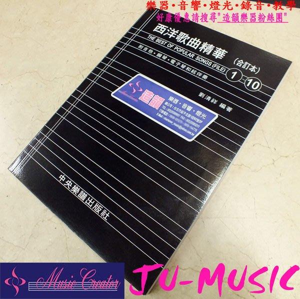 造韻樂器音響- JU-MUSIC - 西洋歌曲精華 合訂本1-10 電影 電視 暢銷 主題曲 五線譜 簡譜