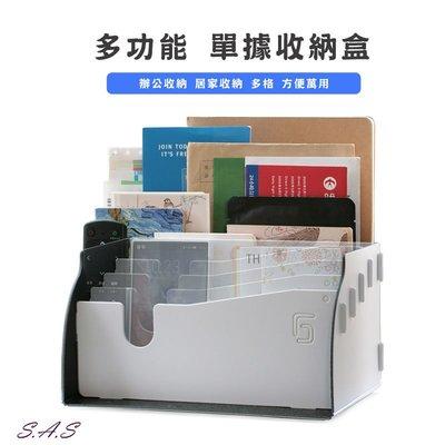 SAS 單據收納盒 分類收納盒 桌面收納 辦公室收納 資料夾分類 多層資料架 文件架 置物架 單據分類【794】