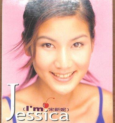 【笛笛唱片 】Im 宋新妮Jessica[全新未拆]*原版CD
