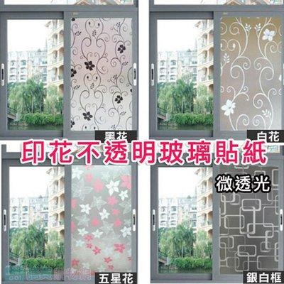 居家印花不透光 玻璃貼紙 浴室玻璃窗戶...