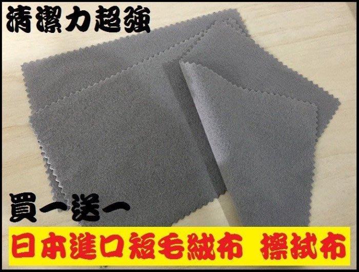 買一送一 日本進口高品質短毛絨布 擦拭布 眼鏡布 手機擦拭布 清潔布 珠寶鑽石布 貼膜用品 DIY 工具 螢幕保護貼工具