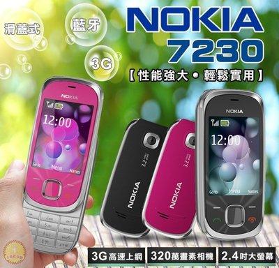 ☆手機批發網☆ Nokia 7230《滑蓋機》支援3G/4G卡,全台最殺,ㄅㄆㄇ按鍵,注音輸入法,老人機,2730