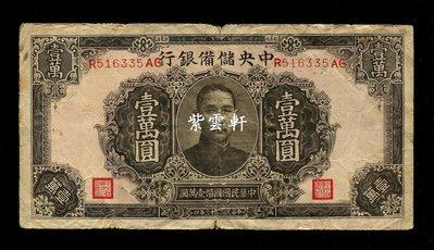 『紫雲軒』(各國紙幣)中央儲備銀行 民國33年10000元  長號  原票實拍 Scg0757