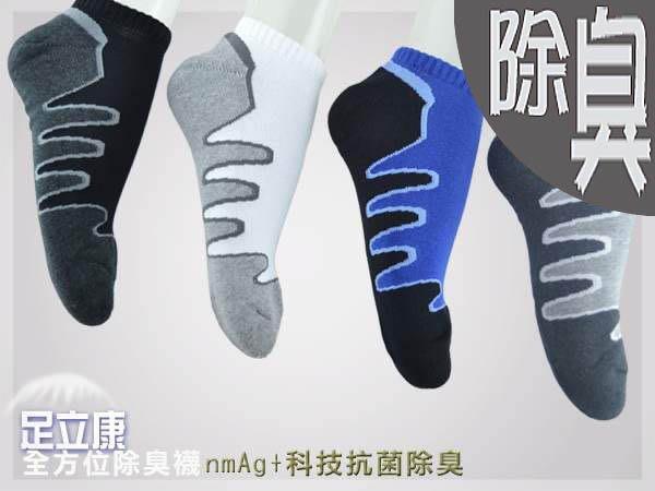 足立康nmAg+奈米科技健康除臭襪 [F35]新潮超短氣墊襪 滿6雙每雙100元
