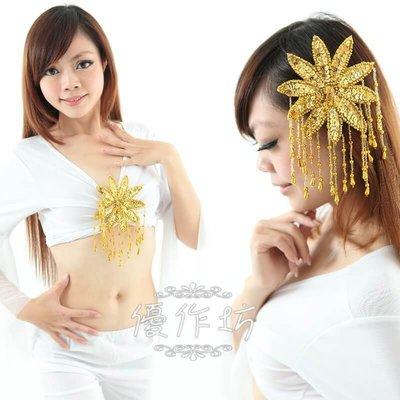 【優作坊】F066_流蘇亮片花朵造型髮飾、肚皮舞髮飾、敦煌舞髮飾,舞蹈髮飾、民族舞髮飾