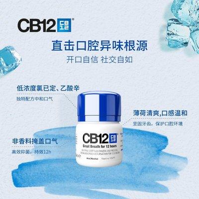 漱口水cb12薄荷漱口水除口臭正畸便攜月子孕婦可用氯已定清新口氣口腔清潔
