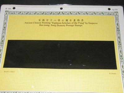 【愛郵者】〈空白活頁卡〉96年 宋徽宗十八學士圖古畫 直接買 / 特508(專508) EL96-12