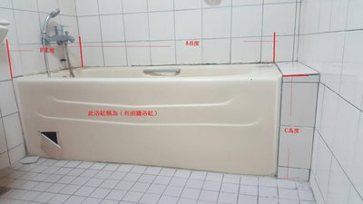 浴缸拆除舊換新、換浴缸更新優惠中