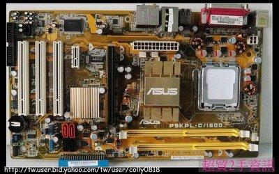 超貿2手資訊 華碩 P5KPL-C/1600 DDR2/SATA/PCI-E/775-保固1個月