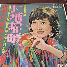 尋寶---黑膠唱片---包娜娜