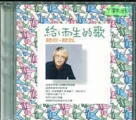 *還有唱片行* 張惠妹 / 給雨生的歌 二手 Y8041