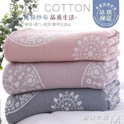 日式毛巾被五層紗布單人雙人薄空調毯純棉午睡毯休閒毯小毛毯蓋毯    全館免運