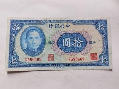 錢幣收藏舘中央銀行十元民國三十年1941年民國紙幣中央銀行10元單張錢幣收藏