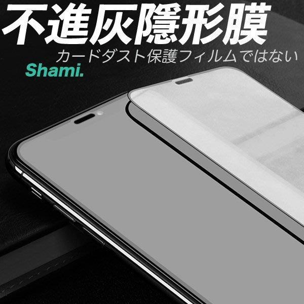 6D頂級隱形膜!不卡灰塵【PH756】不碎邊 iPhone X XSMAX XR 鋼化玻璃保護膜 防指紋保護貼 9H貼膜