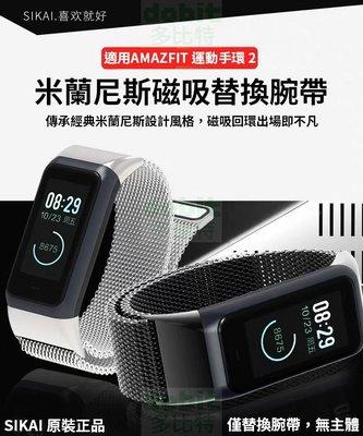 [多比特]SIKAI 華米 Amazfit 運動手環2 米動手環2 米蘭尼斯 磁吸 替換 錶帶 腕帶
