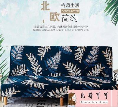 沙發套 折疊無扶手沙發床套子全包彈力萬能沙發套全蓋沙發墊沙發罩沙發巾 MKS【比斯可可】