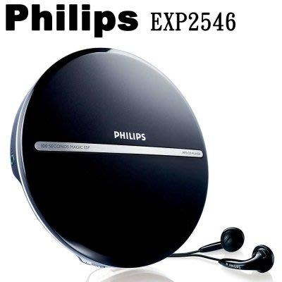 飛利浦 Philips EXP2546 MP3-CD Player CD播放機 二手(附台灣製國際電壓變壓器+收納袋)