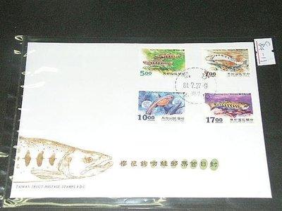 【愛郵者】〈首日封〉套票封 84年 櫻花鉤吻鮭 4全 直接買 / 特349(專349) C84-11