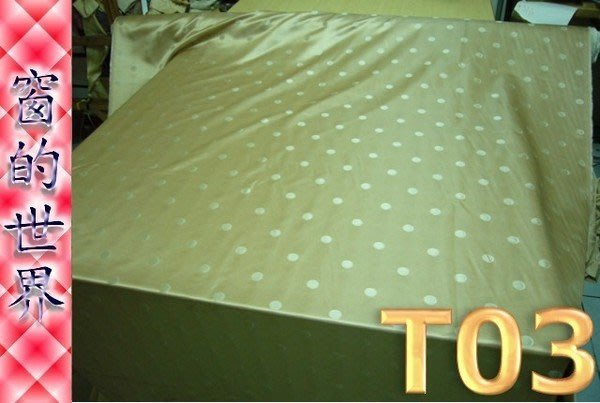 【窗的世界】20年專業製作達人,布料區,提花窗簾布系列T03