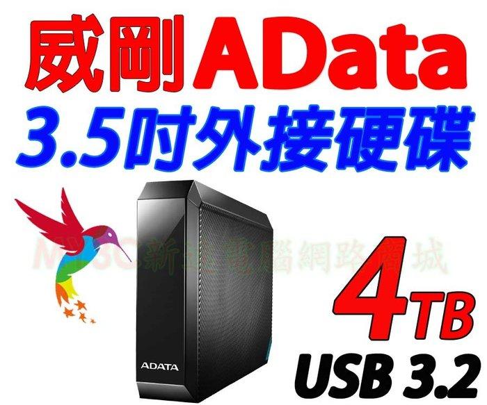 威剛 行動硬碟 HM800 4T 外接硬碟 4TB 外接式硬碟 隨身硬碟 另有 創見 WD Seagate 6T 8T