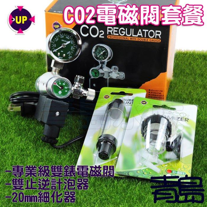 AA。。。青島水族。。。台灣UP雅柏---CO2精密電磁閥套餐(新式水草錶+止逆計泡器+細化器)==專業級雙錶(免板手)