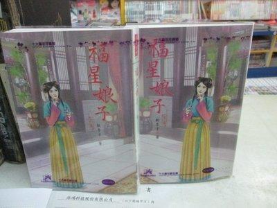 【博愛二手書】文藝小說/名家言情   福星娘子(上)(下) 作者:秋李子 定價500元,售價75元