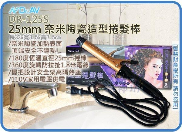 =海神坊=DR-125S NDRAV 25mm 奈米陶瓷造型捲髮棒 360度旋轉電線 魔髮教主 直髮變捲髮 中小捲髮專用