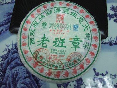 2010陳升號~【老班章】500g限量2010餅 台北市