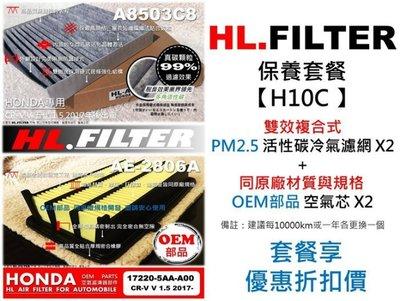優惠價【套餐H10C】HL HONDA CRV5 CR-V 5 代 原廠 型 活性碳冷氣濾網 X2+OEM 空氣芯X2