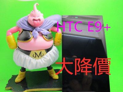 【鎮東手機維修中心】HTC E9+液晶總成..三重國小站..新北環快下..捷運站可到.維修HTC任何手機問題