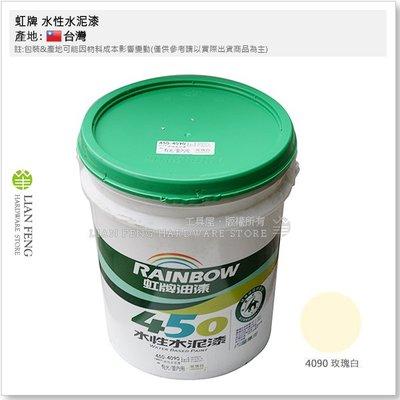 【工具屋】*含稅* 虹牌 450-4090 玫瑰白 有光型 5加侖桶裝 水性水泥漆 亮光 內牆 室內用 面漆 壁面 台灣