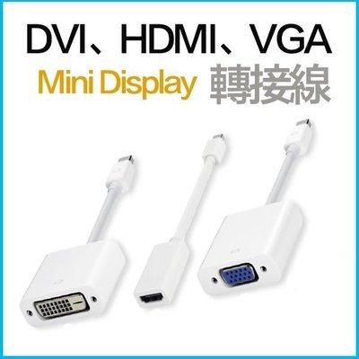 Mini DisplayPort 螢幕轉接線,轉HDMI 、 DVI 、 VGA 線【艾斯奎爾】